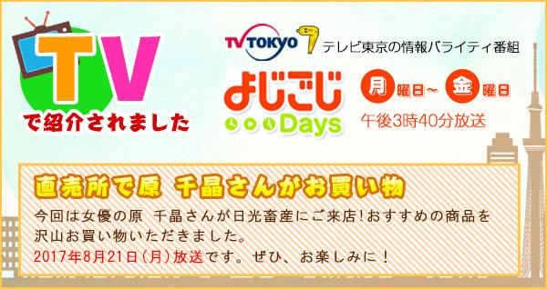 テレビ東京のよじごじDAY'Sで日光畜産直売会が放送