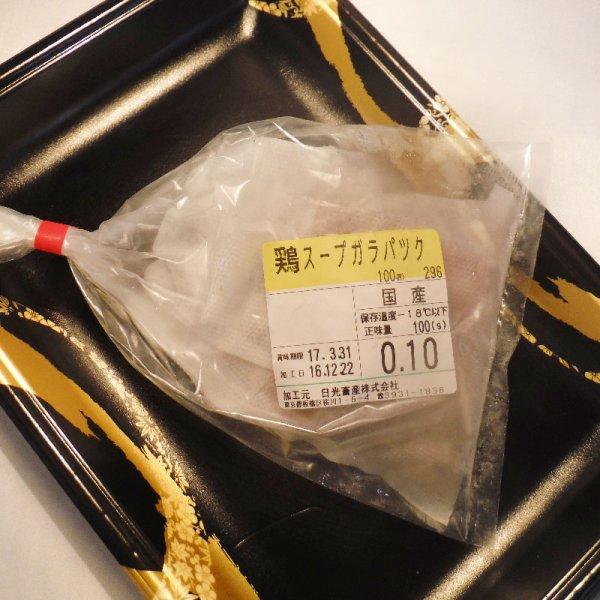 画像1: 鶏スープガラパック (1)