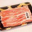 画像1: 認定山形豚 バラ肉スライス[250gx2] (1)