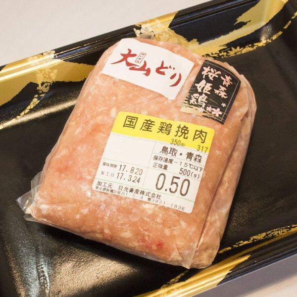 画像1: 国産鶏のひき肉[500g] (1)