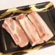 画像1: 豚肉スペアリブ (1)