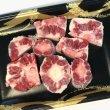 画像1: 国産牛テール肉[400g] (1)