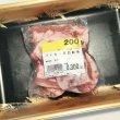 画像2: パイカ豚肋軟骨[300g] (2)