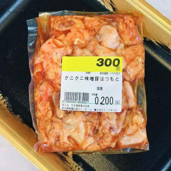 画像1: オノマトペホルモン・クニクニ味噌豚はつもと (1)
