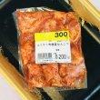 画像1: オノマトペホルモン・コリコリ豚味噌なんこつ (1)