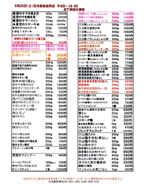 直売会メニュー