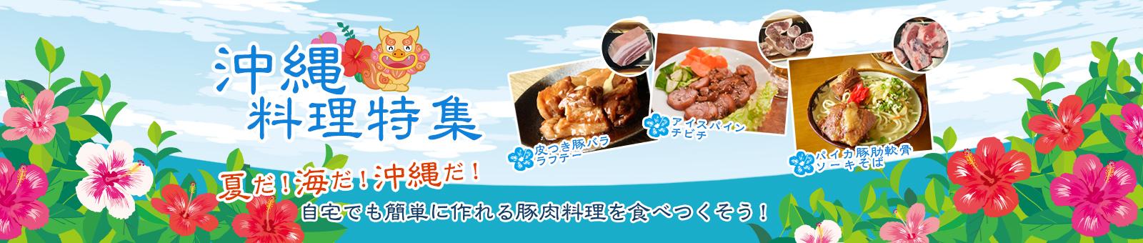 沖縄料理特集