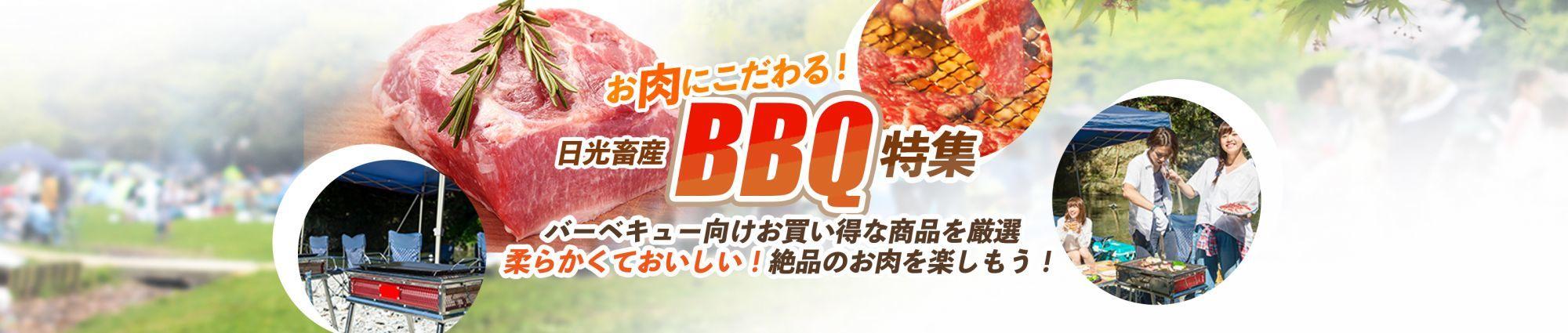 BBQ用厳選お肉特集(春夏)
