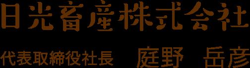 日光畜産株式会社