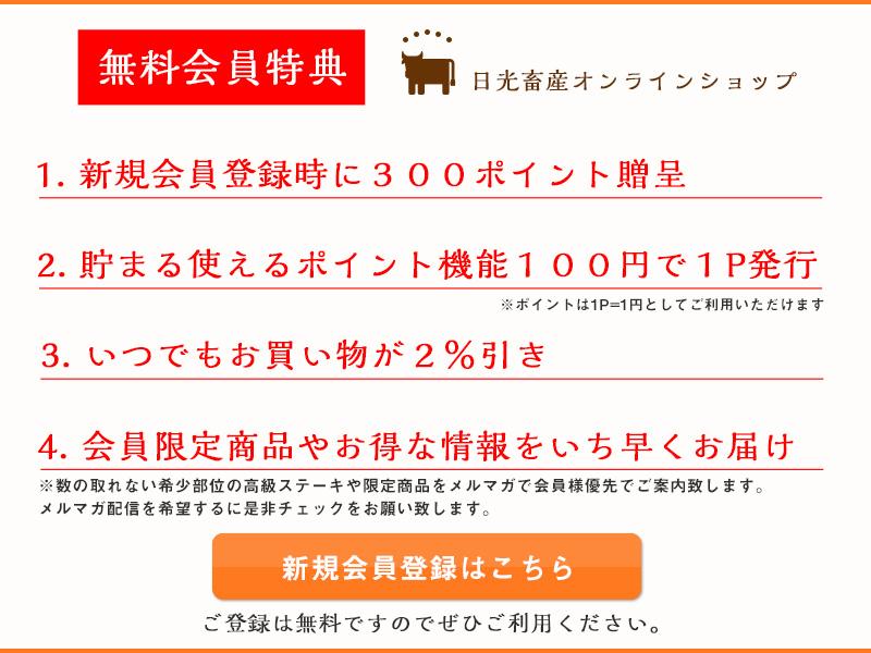日光畜産オンライン肉通販ショップ会員特典